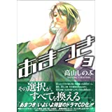 あまつき (3) (IDコミックス ZERO-SUMコミックス)