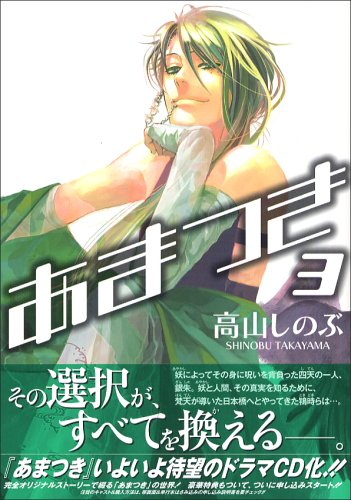 あまつき (3) (IDコミックス ZERO-SUMコミックス)の詳細を見る