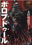 東方機神傳承譚ボロブドゥール / 太田垣 康男 のシリーズ情報を見る