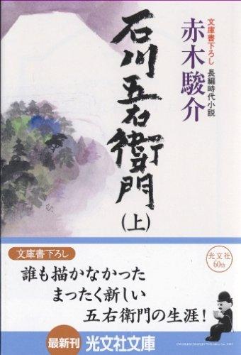石川五右衛門(上) (光文社文庫)の詳細を見る