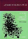 認知的不協和の理論—社会心理学序説