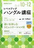 NHKラジオ レベルアップ ハングル講座 2017年10~12月号 [雑誌] (NHKテキスト)