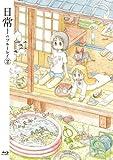 日常のブルーレイ 特装版 第2巻 [Blu-ray]