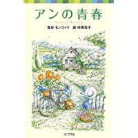 アンの青春―シリーズ・赤毛のアン〈2〉 (ポプラポケット文庫)