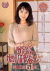 奇跡の還暦熟女 神山志穂 61歳 [DVD]