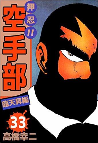 押忍!!空手部 33巻
