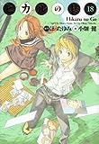 ヒカルの碁 完全版 18 (愛蔵版コミックス)
