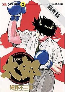 太郎(TARO)(2)【期間限定 無料お試し版】 (ヤングサンデーコミックス)