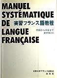 実習フランス語教程―初級から中級まで 練習問題2000 (<テキスト>)