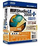 翻訳スタジオ LE 2008 plus 優待版