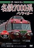 ザ・ラストラン 名鉄7000系  パノラマカー[DVD] 画像