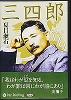 三四郎 (<CD>)
