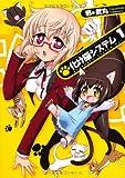 化け猫システム / 邪 武丸 のシリーズ情報を見る