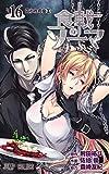 食戟のソーマ 16 (ジャンプコミックス)