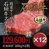 ブランド和牛の決定版!石垣牛ステーキ(特選サーロイン) 12箱セット
