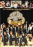 スターダム旗揚げ戦〜Birth of nova新星誕生!〜 [DVD]