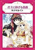 君主に捧げる薔薇 (エメラルドコミックス/ハーモニィコミックス)