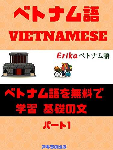 [ベトナム語を学ぶ]ベトナム語を無料で学習  基礎の文 [パート1]