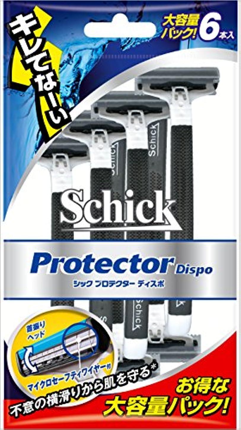 取り消す見習い抱擁シック Schick プロテクター ディスポ 使い捨て (6本入)