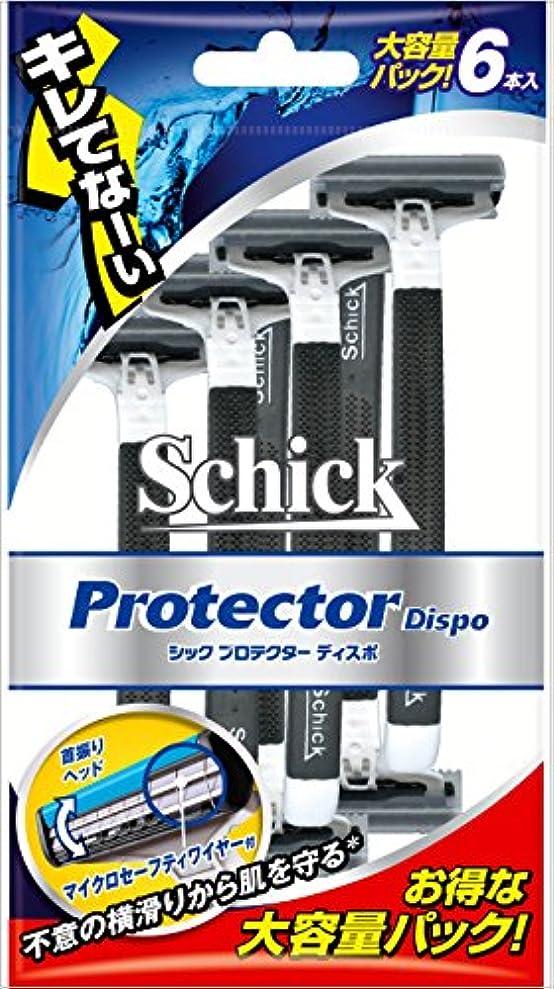 南西然とした撤回するシック Schick プロテクター ディスポ 使い捨て (6本入)