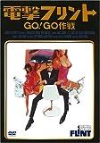 電撃フリント/GO!GO作戦 [DVD]