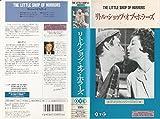 リトル・ショップ・オブ・ホラーズ [VHS]