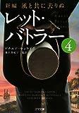 新編・風と共に去りぬ レット・バトラー4 (ゴマ文庫)