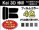 SUZUKI スズキ Kei 3D 車種別 カット済み カーフィルム HN / スーパーブラック
