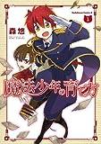 魔法少年の育て方(1) (角川コミックス・エース)