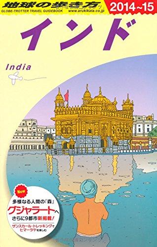 D28 地球の歩き方 インド 2014~2015の詳細を見る