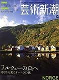 芸術新潮 2008年 12月号 [雑誌]