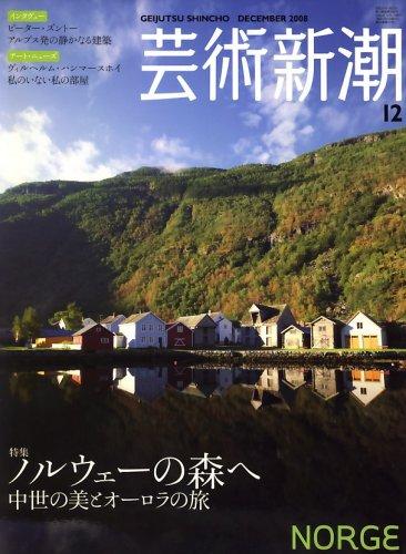 芸術新潮 2008年 12月号 [雑誌]の詳細を見る