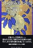 俳句から見た俳諧―子規にとって芭蕉とは何か (神奈川大学評論ブックレット)