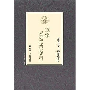 宗紋付きお経シリーズ 真宗 東本願寺門信徒勤行(経典付き)