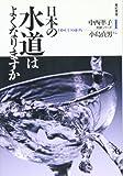 日本の水道はよくなりますか (中西準子・対談シリーズ 1)