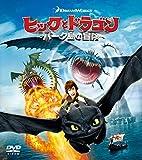 ヒックとドラゴン~バーク島の冒険~ バリューパック[DVD]
