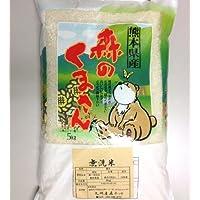 白米 無洗米 森のくまさん 5kg 1等米 減農薬 熊本県産