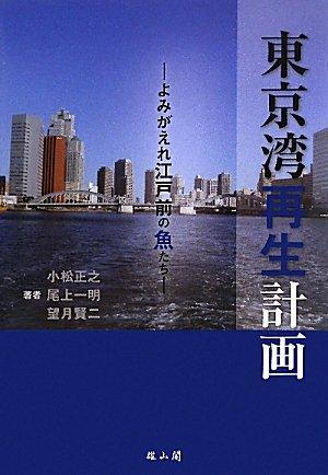 東京湾再生計画―よみがえれ江戸前の魚たち
