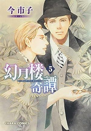 幻月楼奇譚5 (キャラコミックス)
