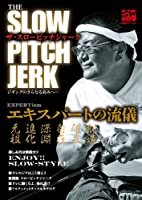 THE SLOWPITCH JERK(ザ・スローピッチジャーク) (別冊関西のつり 122 ソルトウォーターシリーズ 24)