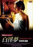 白淫夢 インモラル・ドアー[DVD]