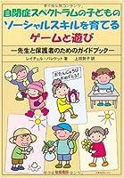 自閉症スペクトラムの子どものソーシャルスキルを育てるゲームと遊び