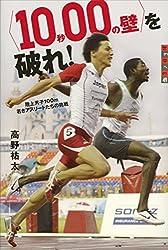 〈10秒00の壁〉を破れ! 陸上男子100m 若きアスリートたちの挑戦 (世の中への扉)