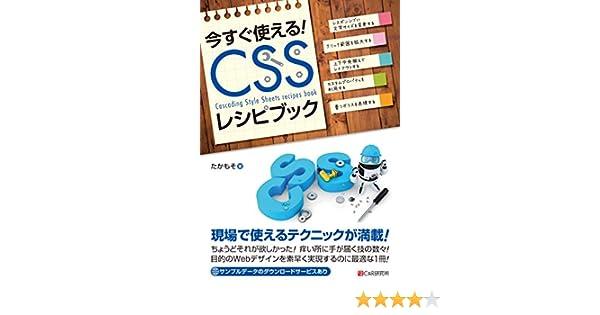 今すぐ使えるCSSレシピブック site cover image