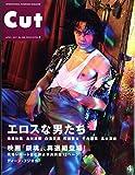 Cut 2017年 04 月号 [雑誌]