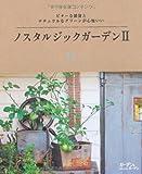 ノスタルジックガーデン 2―ビターな雑貨とナチュラルなグリーンが心地いい (MUSASHI BOOKS ガーデン&ガーデンMOOK) 画像