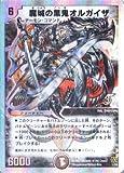 デュエルマスターズ DMC38-001 《魔城の黒鬼オルガイザ》