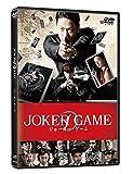 ジョーカー・ゲーム【Blu-ray 通常版】[Blu-ray/ブルーレイ]