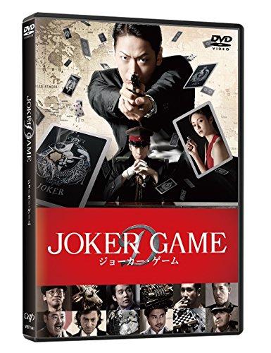 ジョーカー・ゲーム(Blu-ray 通常版)の詳細を見る