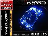 エスティマ 50系 シフトゲート LED ブルー/シフトノブ シフトレバー イルミ